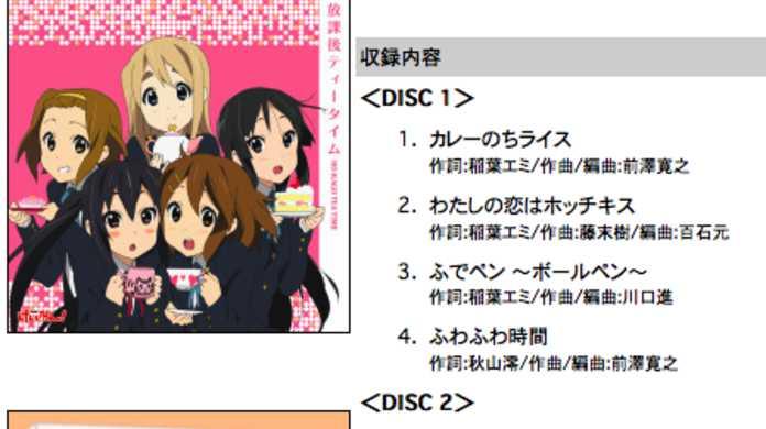 けいおん!の平沢唯が唄う「ふわふわ時間」が収録されたミニアルバム「放課後ティータイム」がリリース。
