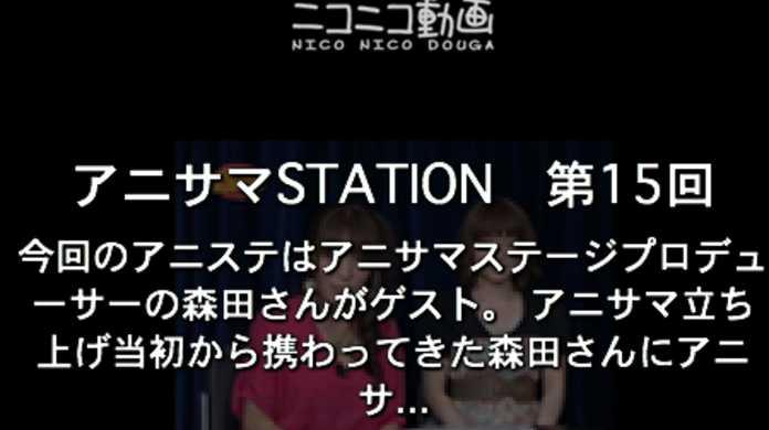 アニサマSTATIONがアニサマ人気アーティストをゲストに招いてニコニコ生放送決定!