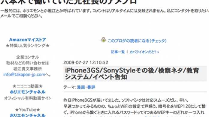 ホリエモン、iPhone 3GSを使い始める。 どうやら和洋風◎の記事を参考にしてくれたみたいで・゚・(ノД`)・゚・。