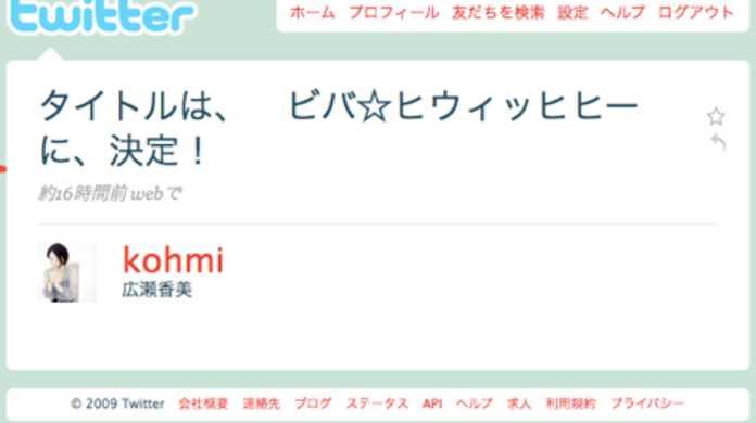 広瀬香美、Twitterのテーマソングタイトルを「ビバ☆ヒウィッヒヒー」に決定!