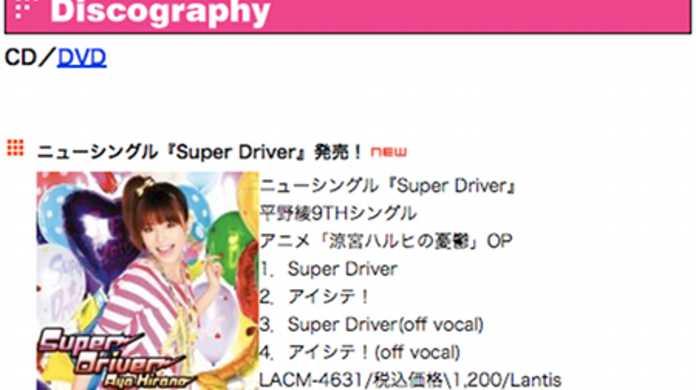 平野綾、涼宮ハルヒの憂鬱OPの「Super Driver」オリコン週間シングルランキングで3位を獲得。
