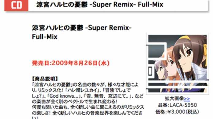 ハルヒ関連楽曲のリミックスアルバム「涼宮ハルヒの憂鬱 -Super Remix- Full-Mix」がリリース決定。