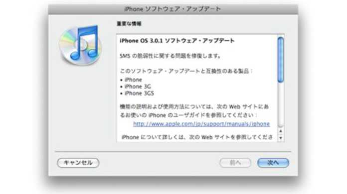 iPhone OSソフトウェア3.0.1がリリース! iPhoneを乗っ取る「SMS攻撃」を防ぐ内容。