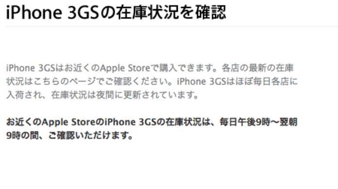 Apple StoreでのiPhone 3GSの在庫を確認できるページがある。