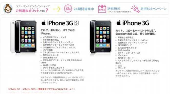 ソフトバンクオンラインショップ、iPhone 3GからiPhone 3GSへの機種変更が可能に。ただしキャンペーン加入してない人のみ。