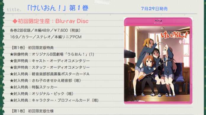 「けいおん! 」第1巻がオリコンTVアニメブルーレイランキングで過去最高の初動売上を達成。