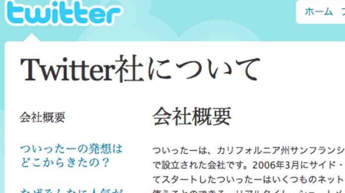 Twitterを使っている人はiPhoneユーザーが結構多いっぽい!?