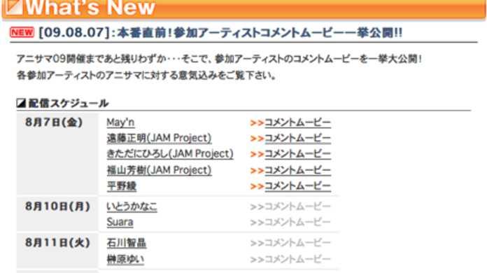 アニサマ2009出演者によるビデオコメントがニコニコ動画で配信開始!