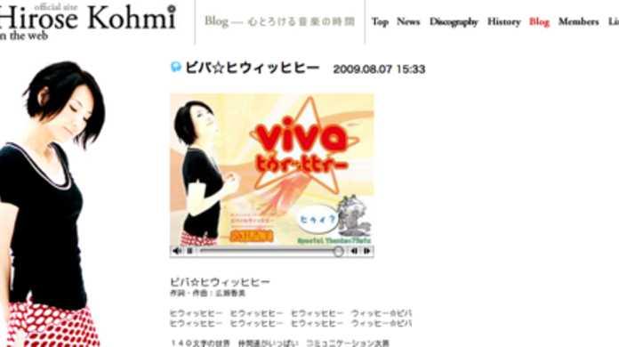 ついに広瀬香美によるTwitterのテーマソング「ビバ☆ヒウィッヒヒー」が公開されました!
