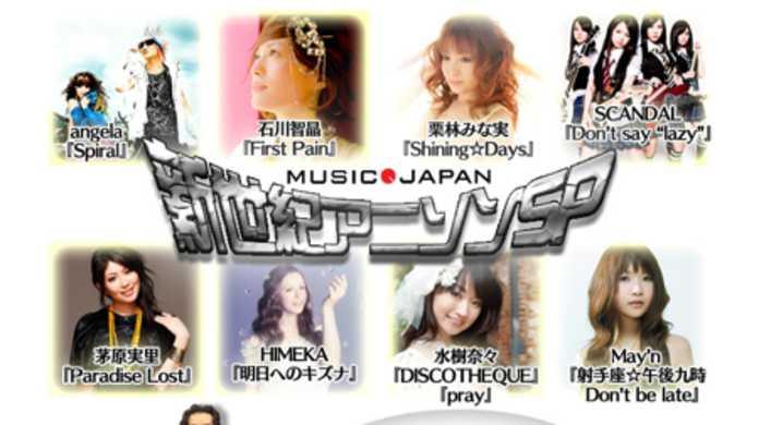 NHK、MUSIC JAPAN「新世紀アニソンSP」の完全版を8月24日にBS2にて放送。