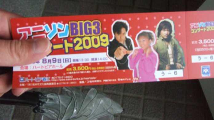アニソンBIG3コンサート2009福井公演にいってきましたー!