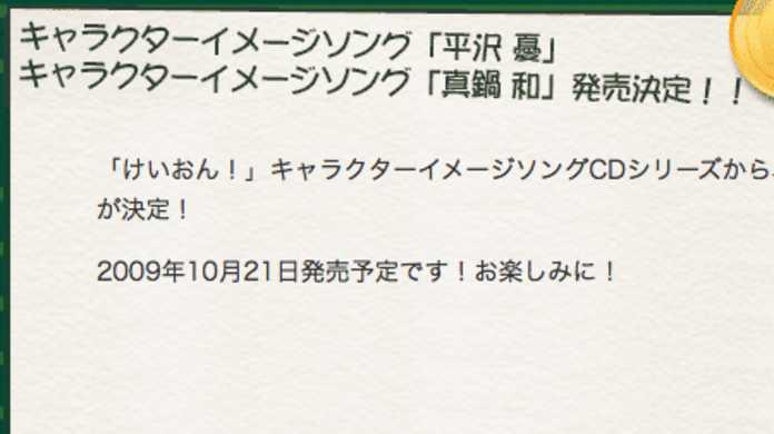けいおん!のキャラソンシリーズに、「平沢 憂」と「真鍋 和」が追加。10月21日発売予定。