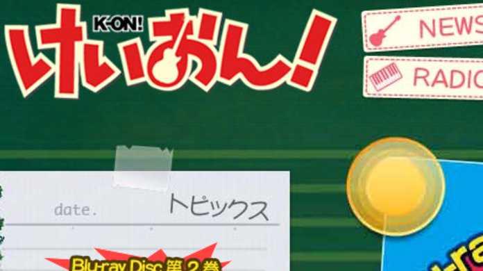 けいおん!の「桜高軽音部」今年の紅白に出場するかも!?