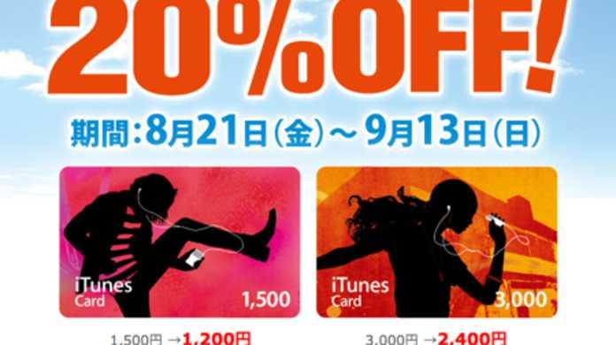 サークルKとサンクスもiTunes Cardを20%OFFにするキャンペーンを開始。