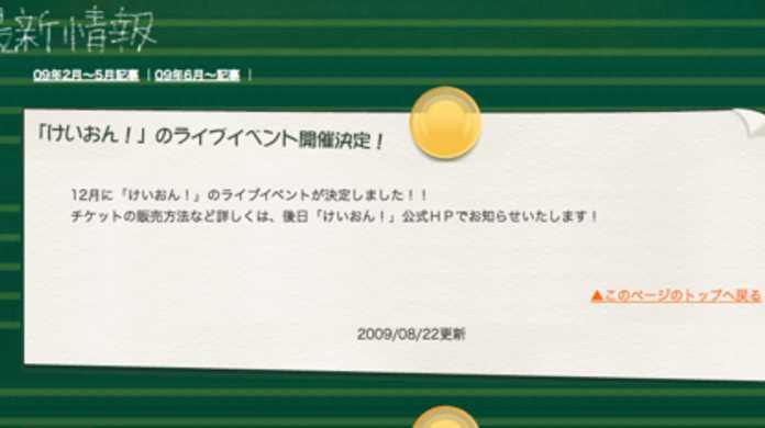 けいおん!の桜高軽音部、大晦日は紅白歌合戦ではなく、どこかのライブハウスでライブ開催!?