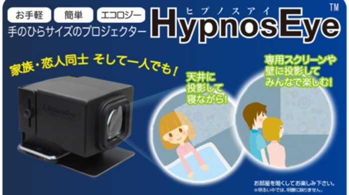 電源不要でiPhoneの画面を拡大投射できる簡易プロジェクタ「HypnosEye」