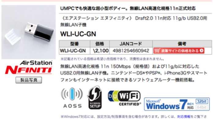 パソコンを無線LANアクセスポイントにしてiPhoneをWi-Fi接続可能にできる「AirStation NFINITI WLI-UC-GN」
