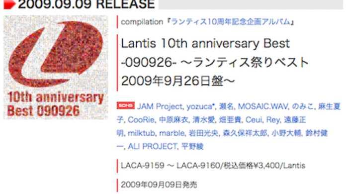 9月9日にランティス祭りの予習復習に最適なベストアルバム「Lantis 10th Anniversary Best」が2枚同時リリース。