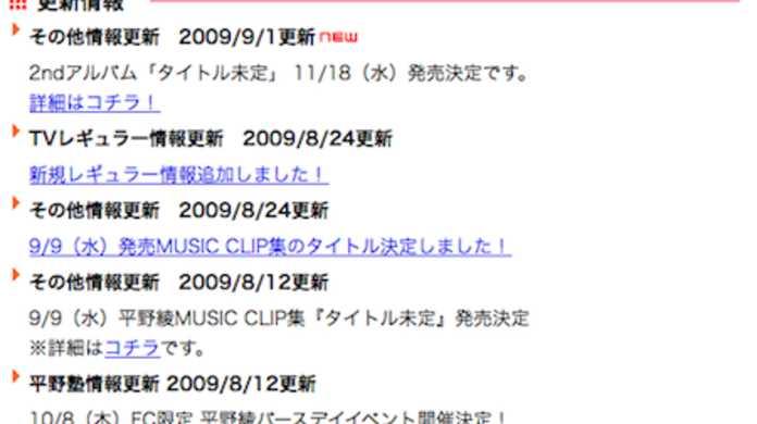 平野綾のロックの進化系が拝める2ndアルバムが11月18日に発売決定。