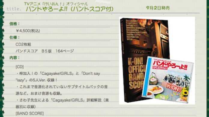 けいおん!のオフィシャルバンドスコア+CDの「バンドやろーよ!!」が本日リリース。