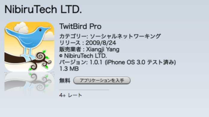有料Twitterアプリ「TwitBird Pro」が今日限定で無料になっとりますよ!奥さん! (ぇ