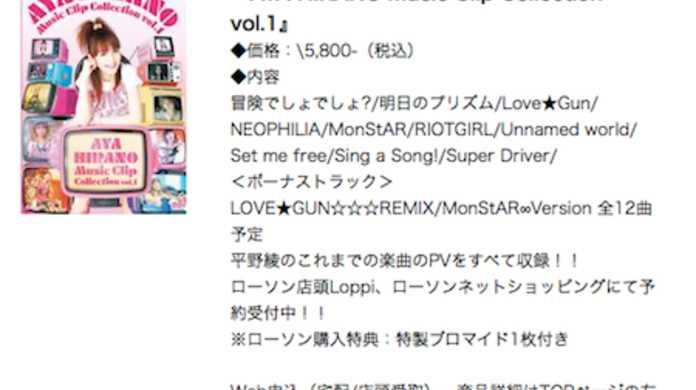 平野綾、冒険でしょでしょ?からSuper DriverまでのPV集「AYA HIRANO Music Clip Collection vol.1」を9月9日リリース。