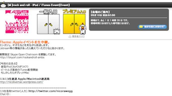 【訂正】日本でもAppleスペシャルイベントを見る事ができるかも!? なんとニコニコ生放送で生中継されるそうです!