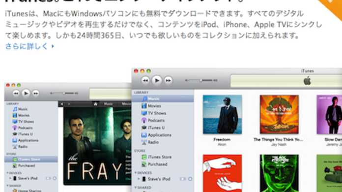 iTunes9が今日リリース! iPhoneアプリ管理機能やジーニアス、同期機能などが強化。