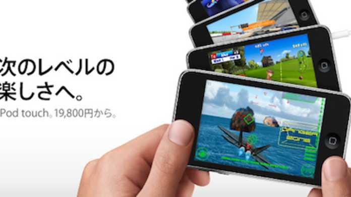 第3世代iPod touchが発売!カメラは無しだが50%高速化&OpenGL ES 2.0対応&大幅に価格を値下げ。