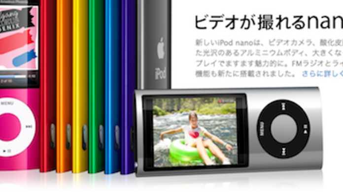第5世代iPod nanoが発売!ビデオカメラ&FMラジオ&万歩計機能が搭載しても価格値下げ。
