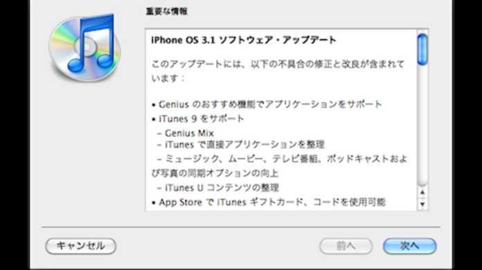 iPhone OS 3.1が発表。今日からリリース。
