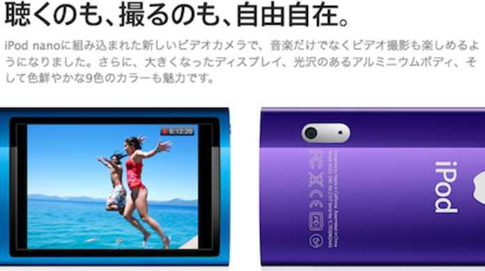 第5世代iPod nanoはビデオは撮れても写真は撮れないそうです。