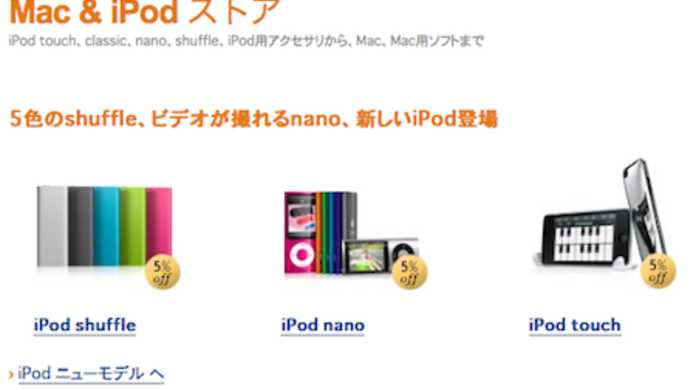 Amazon、新型iPod nano、touch、shuffle、classicの価格を5%オフで販売開始。