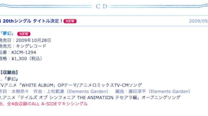 水樹奈々、ニューシングルのタイトルは「夢幻」 発売日は10月28日。