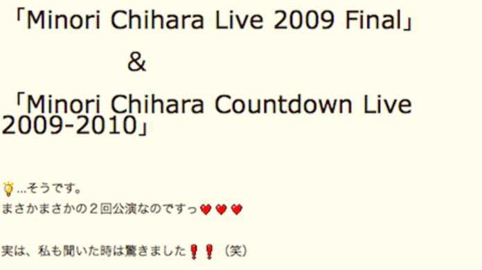 茅原実里、大晦日は「Minori Chihara Live 2009 Final」& 「Minori Chihara Countdown Live 2009-2010」の2連発でカウントダウンライブ!