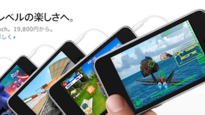 Apple Store渋谷店によると新型iPod touchは8GBが第2世代で、32GB&64GBは第3世代とのこと!