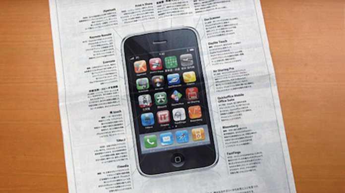 ソフトバンクおすすめのiPhoneアプリリストがITmediaに掲載されています。