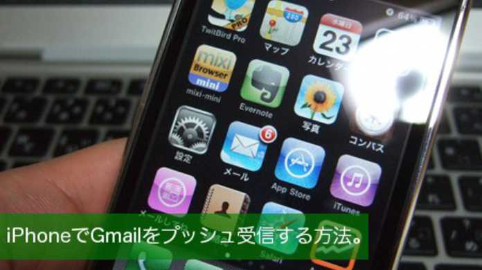 iPhoneでGmailをプッシュ受信する方法。