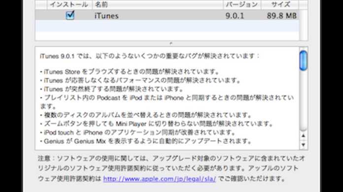 iTunes9.0.1がリリース。いくつかの重要なバグを解消。