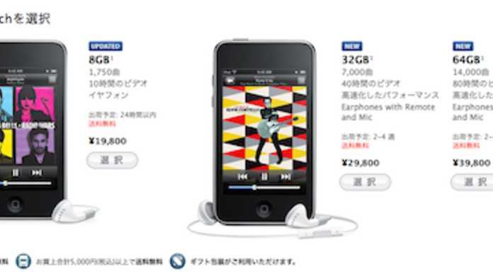 ついに第3世代iPod touchのリリースなるか? 関係当局の認可が下りた様子。