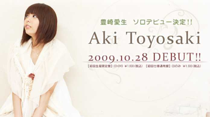 けいおん!で平沢唯役をつとめた、豊崎愛生が10月28日にソロデビューシングル「love your life」をリリース。