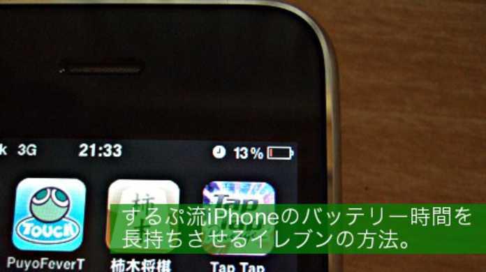 するぷ流iPhoneのバッテリー時間を長持ちさせるイレブンの方法。