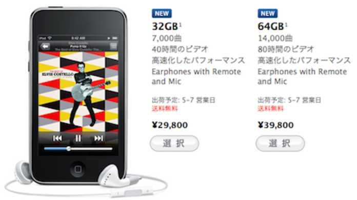 第3世代iPod touch 32GB&64GBの出荷予定が5〜7営業日に短縮されとるぞー!