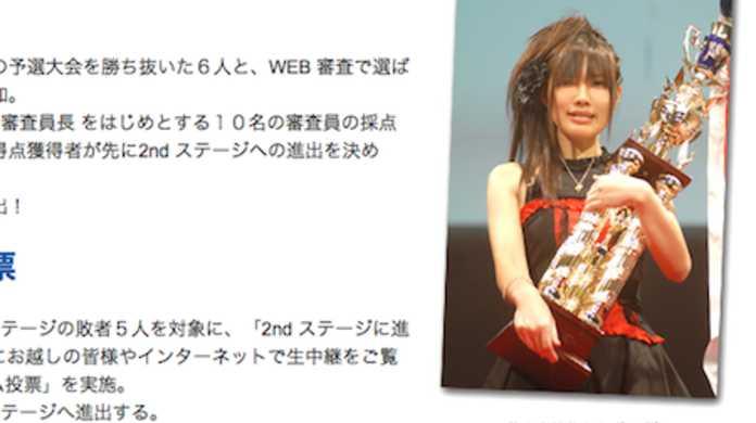 第3回全日本アニソングランプリ優勝者は佐々木紗花さん。勝利を勝ち取ったアニソンは「創聖のアクエリオン」