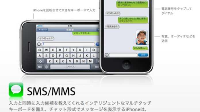 iPhoneのMMS機能がアメリカでも使えるように。