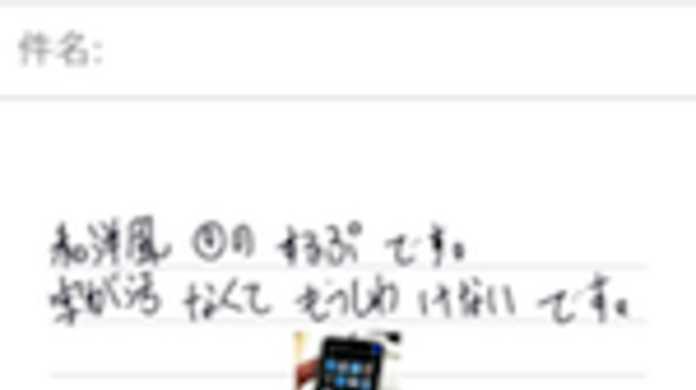 手書きのメッセージメールが送れるiPhoneアプリ「FastFinga」