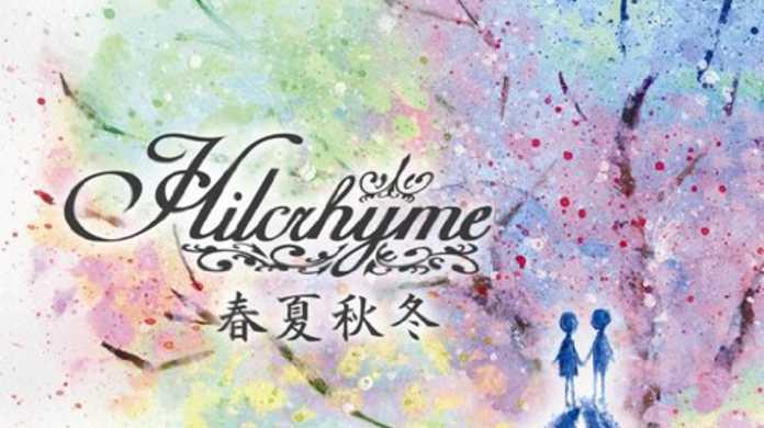 春夏秋冬 - Hilcrhyme(ヒルクライム)の歌詞と試聴レビュー