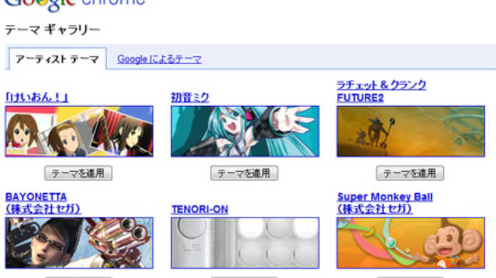 Google Chromeのテーマギャラリーに「けいおん!」と「初音ミク」と「ねんどろいど」が追加。