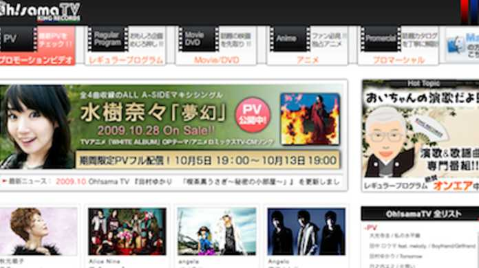 水樹奈々の新曲「夢幻」がOh!samaTVでフルにPV配信中!