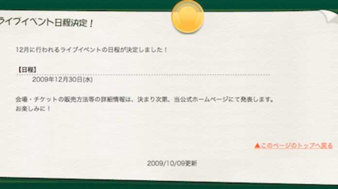 けいおん!ライブイベント開催日が12月30日に決定!会場は横浜アリーナか!?